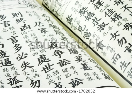Pages of a Chinese almanac