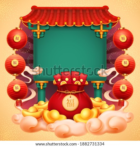Pagoda, CNY 2021 greeting card design. Happy Chinese New Year, temple sign with roof and lanterns, Fu sign translated as good luck. Columns, bag with red envelopes, coins, gold ingot on clouds