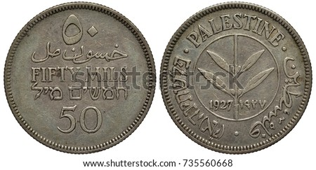 Palestine Palestinian silver coin 50 fifty mils 1927, denomination in three languages, olive branch divides dates within central circle, country name in three languages surrounds,
