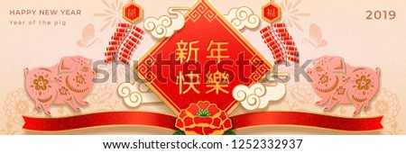 Paper cut for 2019 chinese new lunar year with pig and Xin Nian Kuai le  fireworks and peony flowers. Piglet for asian holiday design card or piggy zodiac sign for greeting card. Happy holiday