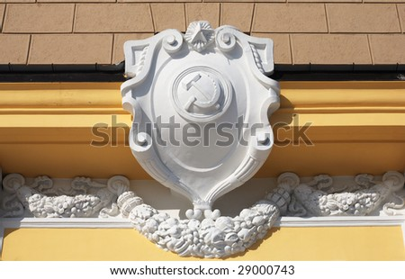 part of russian building with soviet emblem