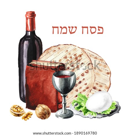 Passover seder traditional meal. Pesach card.  Concept of jewish religious holiday. Hebrew inscription Happy Easter. Watercolor hand drawn illustration, isolated on white background