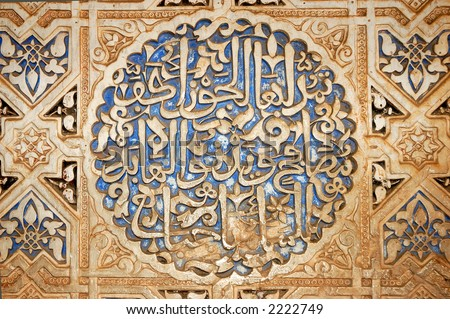 Pattern at the Wall in Alhambra Palace, Granada - stock photo