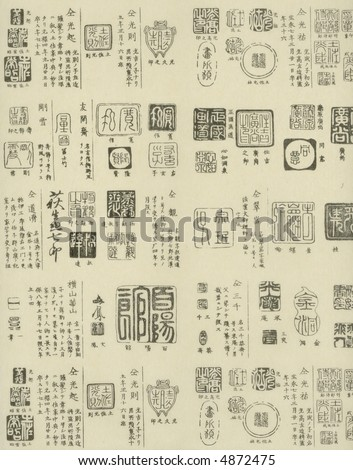 Pattern of Chinese Calligraphy Seals.