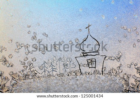 patterns on the window, drawing the baptism, the church in the cold, Russian Orthodoxy, Religion