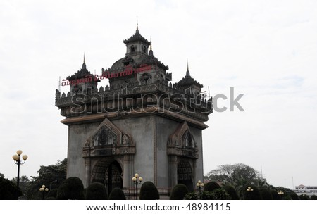 Patuxay, the still unfinished victory gate of Vientiane, Laos. The text on the monument is a political slogan.
