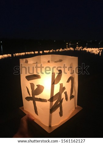 Peace written on a paper lantern with lanterns floating in the background in Seattle, Washington