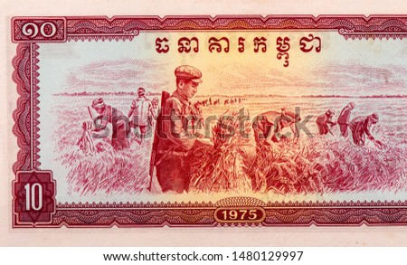 Peasant farmers, including state forces Join forces to harvest rice in the field. portrait from 10 Cambodia riel 1975 Banknotes. Old banknotes have been deactivated. Collection.