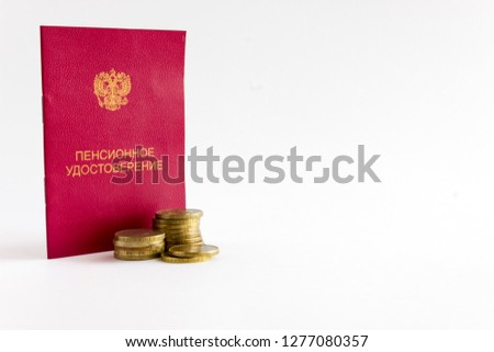 "Pension certificate of  Russian citizen against  background of coins. Concept of pension reform.Text in Russian: ""Pension certificate"". #1277080357"