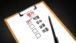 Performance evaluation form, work evaluation concept. Translation: