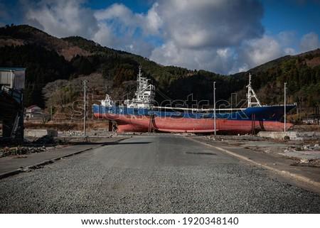 Photograph of a ship damaged by the Great East Japan Earthquake taken on December 10, 2011 Kesennuma City, Miyagi Prefecture Foto stock ©