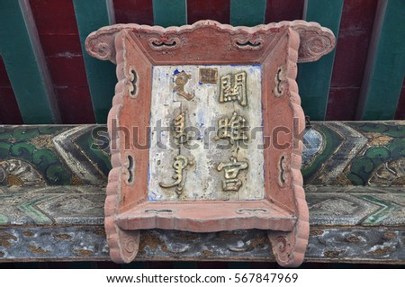 Plaque (Inscribed door plate) of Guanju Palace in the Shenyang Imperial Palace (Mukden Palace), Shenyang, Liaoning Province, China. Shenyang Imperial Palace is UNESCO world heritage site. #567847969