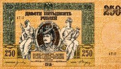 Portrait from Old russian money Russian military  banknotes. Russian 250 Rubles 1918 Banknotes. An Old paper banknote, vintage retro. Famous ancient Banknotes. Collection.