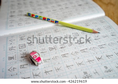 Practice of Chinese characters(Japanese) ストックフォト ©