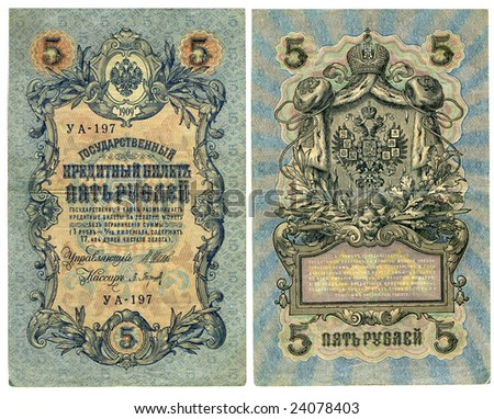 Pre revolutionary russian currency 5 rubles 1909 year stock photo