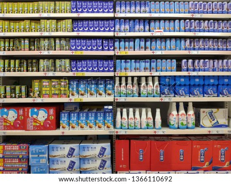 Protein drinks shelves in supermarkets, April 10, 2019 in Beijing,China. #1366110692
