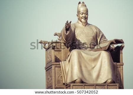 Public Statue of King Sejong, The Great King of South Korea, in Gwanghwamun Square in Seoul, South Korea. #507342052