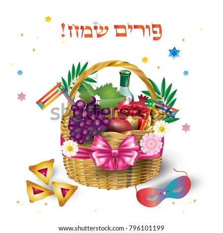 Purim Festival celebration concept poster. Jewish Holiday festive abstract design banner with traditional symbols noisemaker grogger, ratchet, hamantaschen cookies, masque, gifts basket, Israel, sign