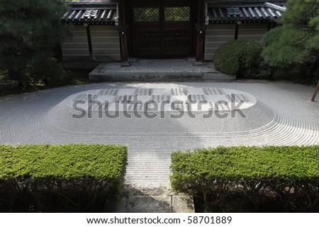 Puritan japanese rock garden with sunshine