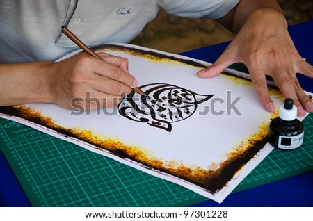 PUTRAJAYA, MALAYSIA - FEB 26: An unidentified artist showcases an islamic calligraphy sketching with arabic style during WOW Putrajaya Carnival on February 26, 2012 in Putrajaya Malaysia.