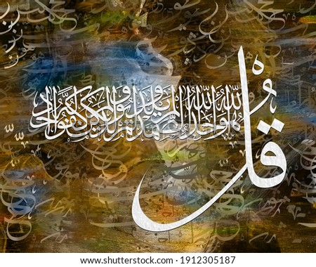 """Quran Calligraphy (Qul ho Allah Ahad) of surah Al-Ikhlas"""" of the Quran, translated as: Say he is Allah, the one"""