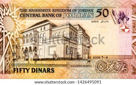 RAGHADAN PALACE - JERUSALEM, THE HASHEMITE KINGGDOM OF JODAN portrait from Jordanian money 50 DinarJordan 2014 Banknote. Close Up UNC Uncirculated - Collection. #1426495091