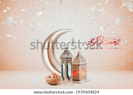 Ramadan, Eid al fitrconcept 2021 backgrounds dates with Turkish traditional lantern Light Lamps,with confetti, Ramadan Kareem Mubarak 3d background. Translation of ramadan kareem is Blessed ramadan'