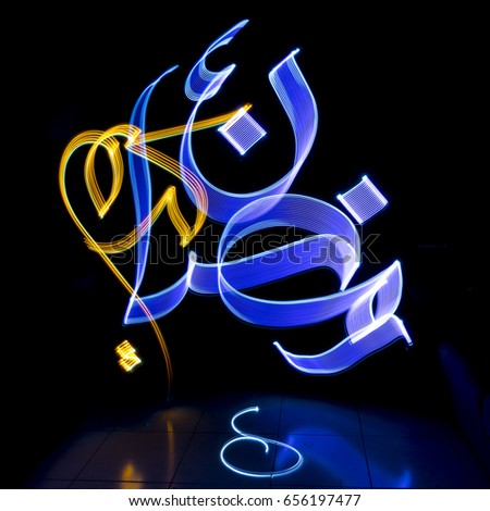 Ramadan Kareem (Arabic). Light Painting / Light Calligraphy using a single long exposure Photography technique. #656197477
