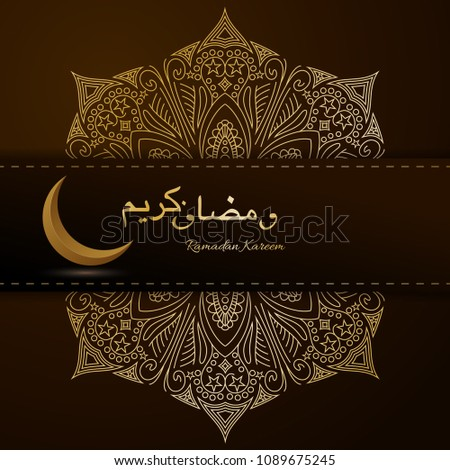 Ramadan Kareem islamic pray in arabic calligraphy with round morocco classic floral pattern