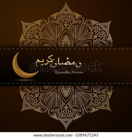 Ramadan Kareem islamic pray in arabic calligraphy with round morocco classic floral pattern