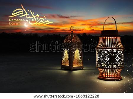 Ramadan kareem lanterns #1068122228