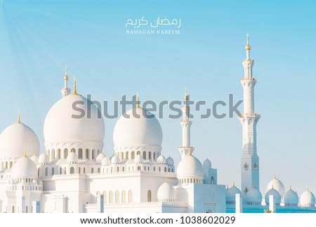 Ramadan kareem with mosque in the background - Shutterstock ID 1038602029