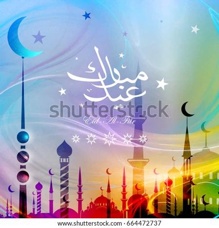 Ramadan Mubarak card with Arabic calligraphy, Eid al-Adha, EID-al-Fitr, Arabic text happy holiday