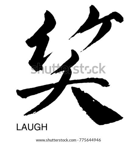 Royalty Free Icon Symbol Written Japanese Love 366167900 Stock