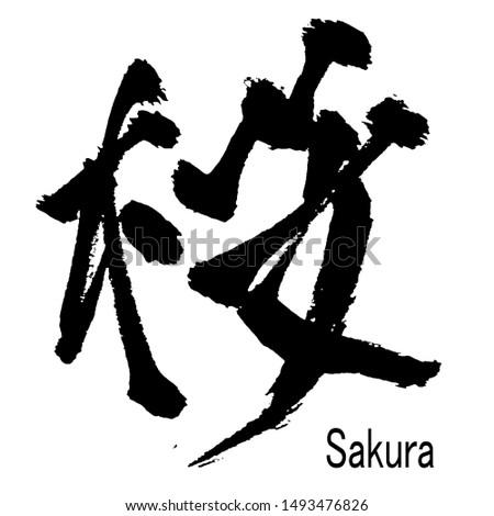 """Real hand brush written Kanji (Chinese/Japanese) character of """"Sakura"""" (Sakura)"""