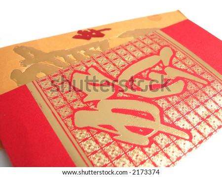 red and yellow envelope with golden ornament