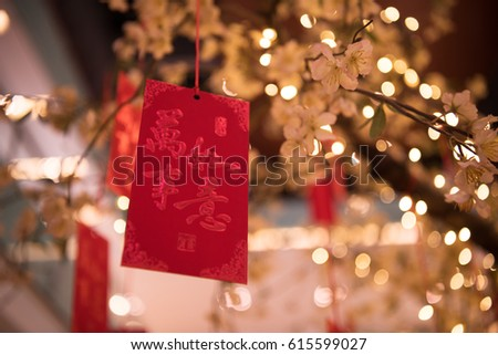 red cards with messages on the traditional Japanese wishing tree #615599027