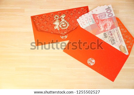 "Red envelope packet Chinese New Year. Hong-bao or Ang-bao with the character ""HOK"", it's mean Good Luck.Inside have Hong Kong money to give to someone you love.Traditional. Seasonal. #1255502527"