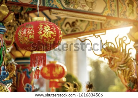 red lantern decoration for Chinese New Year Festival at Chinese shrine Ancient chinese art with the Chinese alphabet Blessings written on it Is a Fortune blessing compliment,Is a public place Thailand