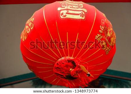 Red lantern or Chinese lantern