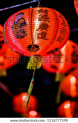 Red lantern. Red Lanterns symbol of Happiness and lucky .This Red lantern and Chinese alphabet mean s Happy New Year. Happy New Year in Chinese