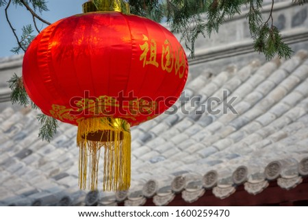 Red lanterns hanging in Beijing, China, in celebration of Lunar New year
