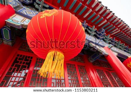 Red lanterns image