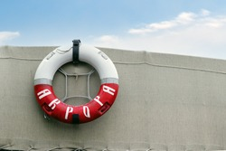 Red-white lifebuoy on on the cruiser Aurora at Saint Petersburg, Russia. Translation: Aurora