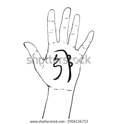 Reiki symbol. A sacred sign SEI HE KI. A hand holds Reiki SEI HE KI sign on white background. Alternative medicine. Stock fotó ©