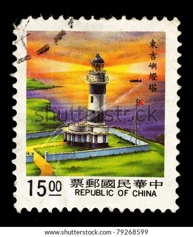 REPUBLIC OF CHINA (TAIWAN) - CIRCA 1991: A stamp printed in the Taiwan shows image of Dongji Island Lighthouse, circa 1991