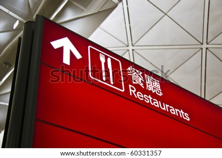 Restaurants directional sign in Hong Kong airport