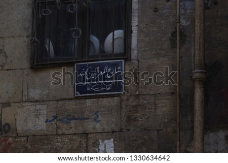 review of islamic architecture - location cairo - egypt  22/1/2017 #1330634642