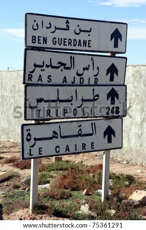 Road sign near Tunisian border of Libya, directing to Tripoli and Cairo