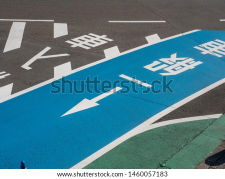 """Road sign on the driveway in Osaka Japan. Text means """"public transport"""", """"public transport and cars"""""""